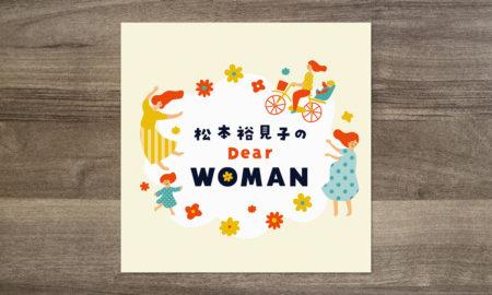 RCCラジオ「松本裕見子のDearWoman」ロゴデザイン