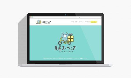 尾道スーベニアさま ロゴ・ホームページデザイン