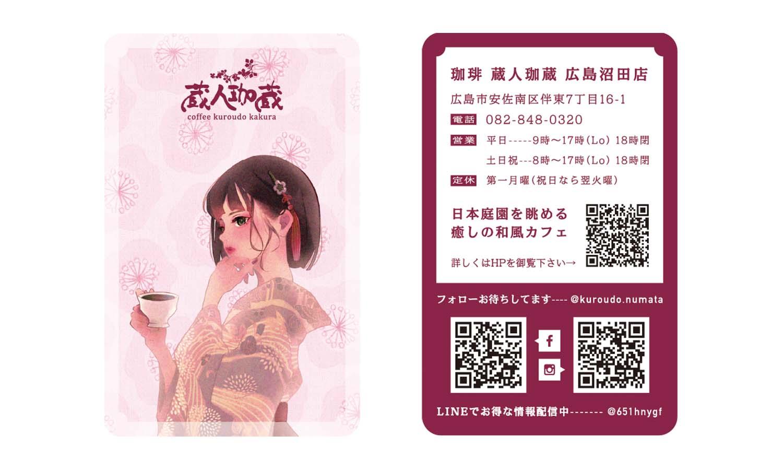 珈琲 蔵人珈蔵さまショップカード