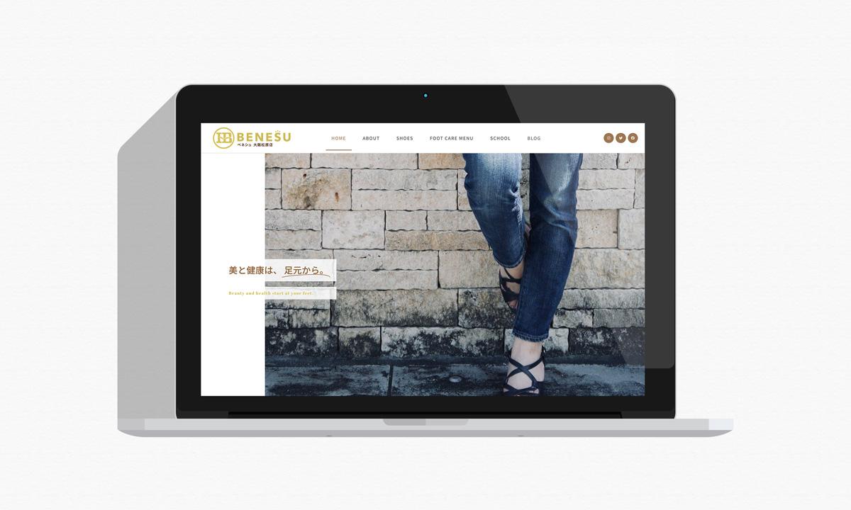 BENESUさまホームページ・ショップカードデザイン