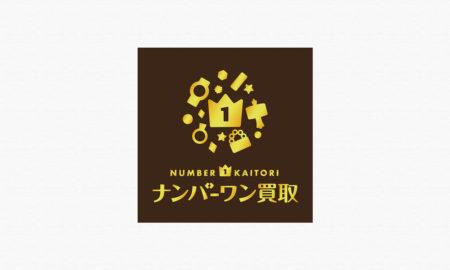 ナンバーワン買取さま ロゴ・HP・チラシ・外観デザイン